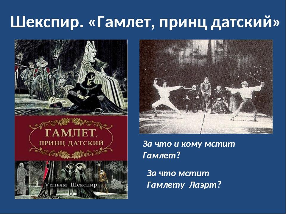 Шекспир. «Гамлет, принц датский» За что и кому мстит Гамлет? За что мстит Гам...