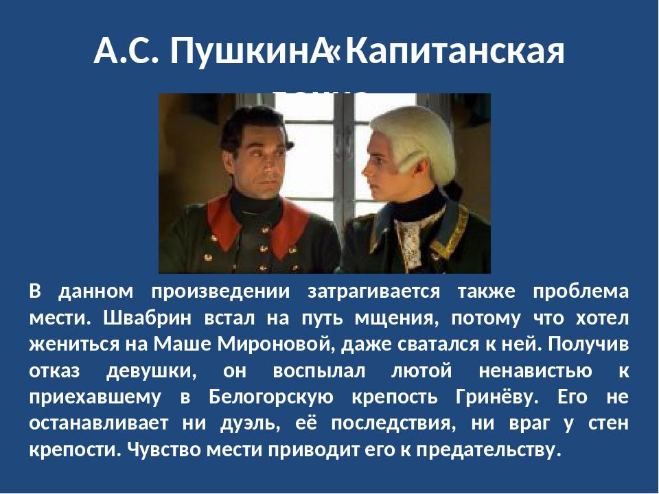 А.С. Пушкин«Капитанская дочка» В данном произведении затрагивается также про...