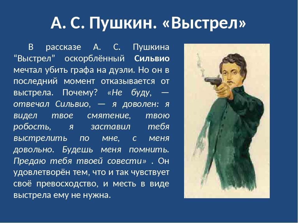 """А. С. Пушкин. «Выстрел» В рассказе А. С. Пушкина """"Выстрел"""" оскорблённый Сильв..."""