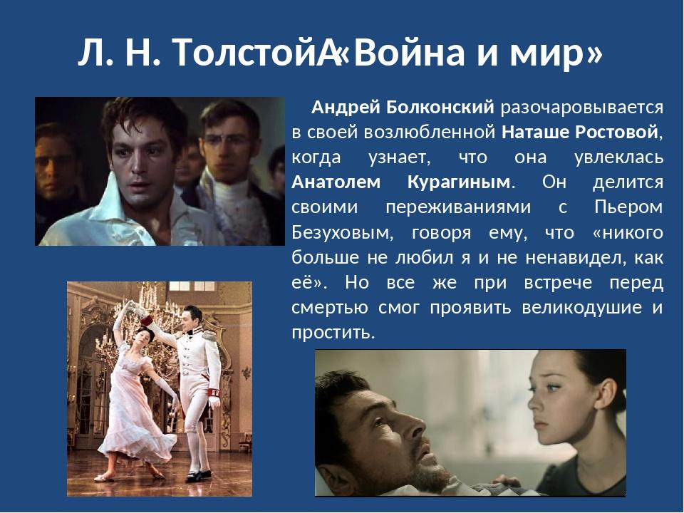 Л. Н. Толстой«Война и мир» Андрей Болконский разочаровывается в своей возлюб...