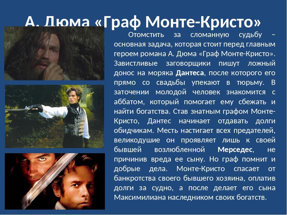А. Дюма «Граф Монте-Кристо» Отомстить за сломанную судьбу – основная задача,...