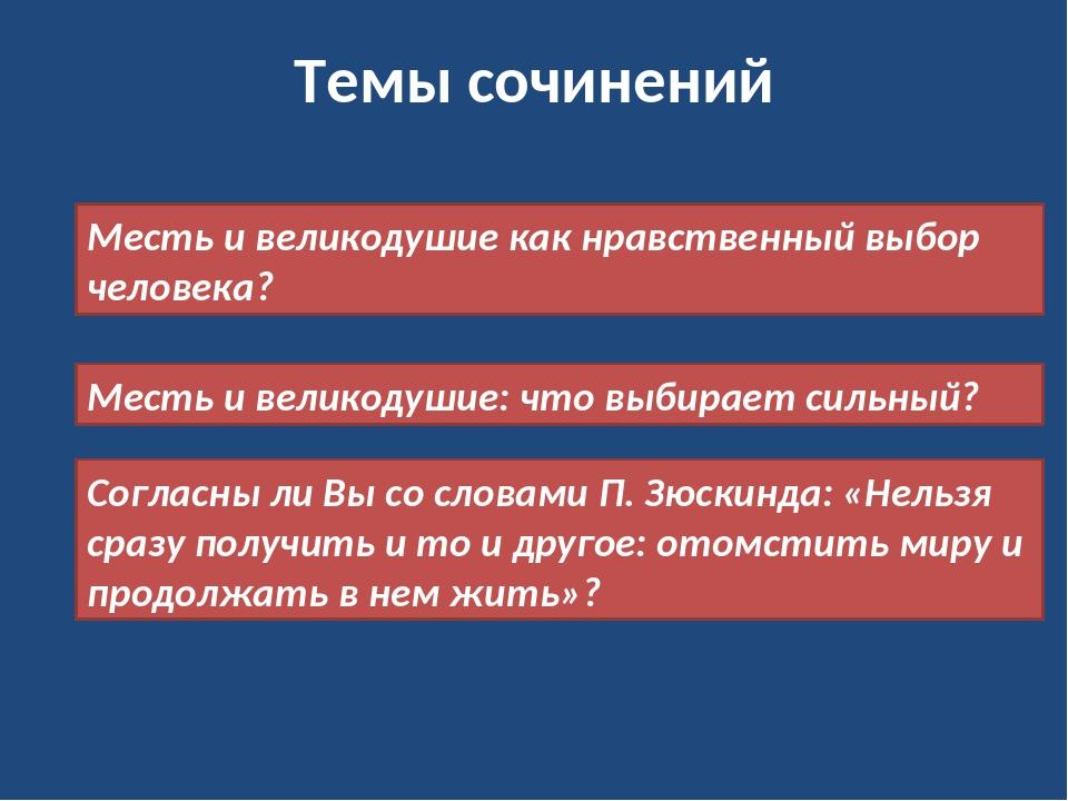 Темы сочинений Согласны ли Вы со словами П. Зюскинда: «Нельзя сразу получить...