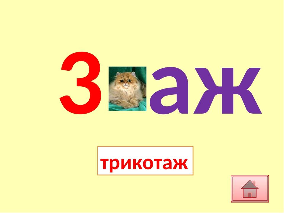 3 аж трикотаж