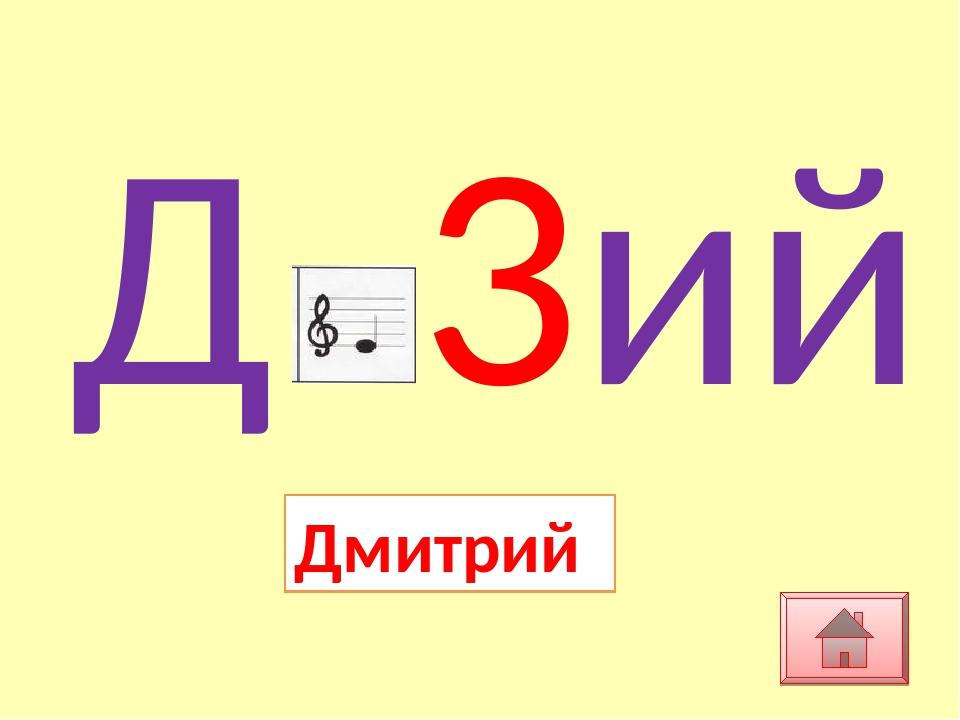 Д 3ий Дмитрий