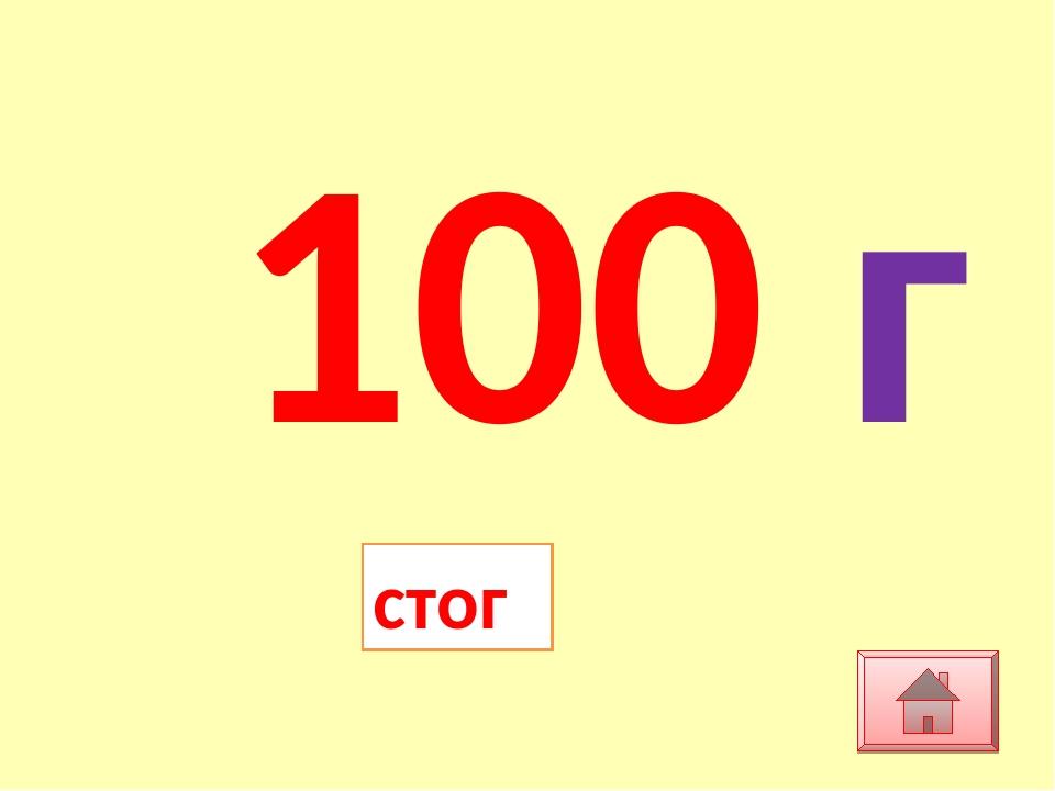 100 г стог