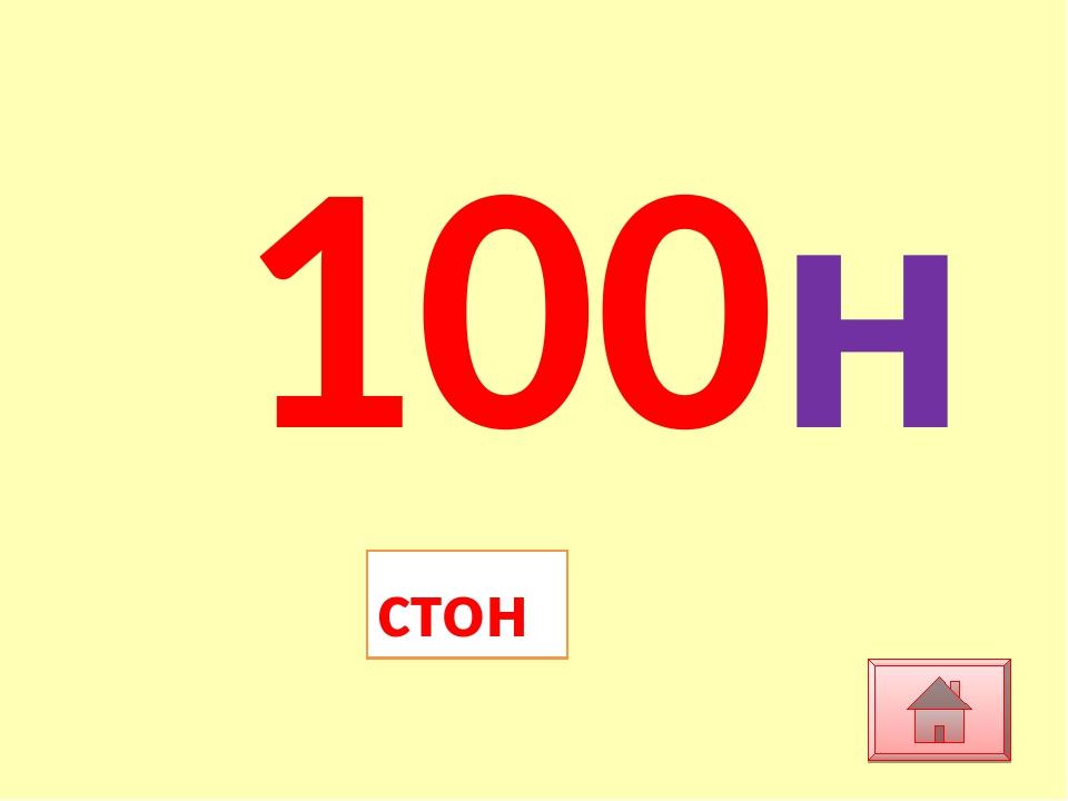 100н стон