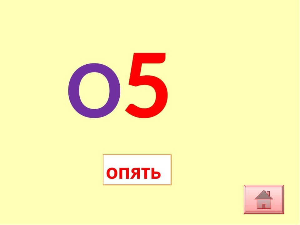 О5 опять