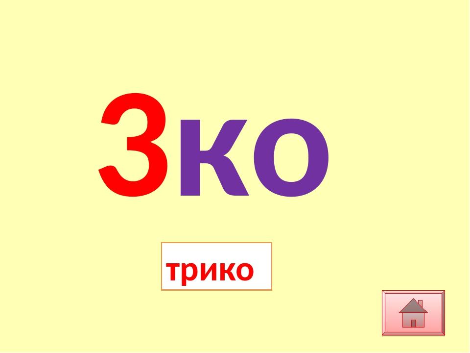 3ко трико