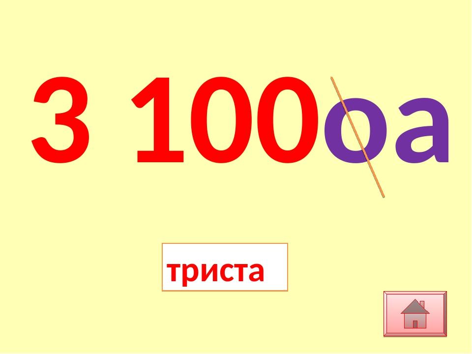 3 100оа триста