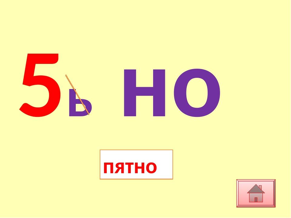 5ь но пятно