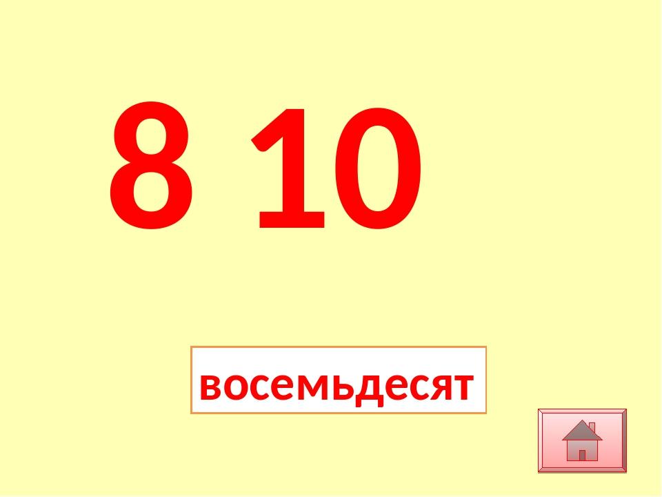 8 10 восемьдесят