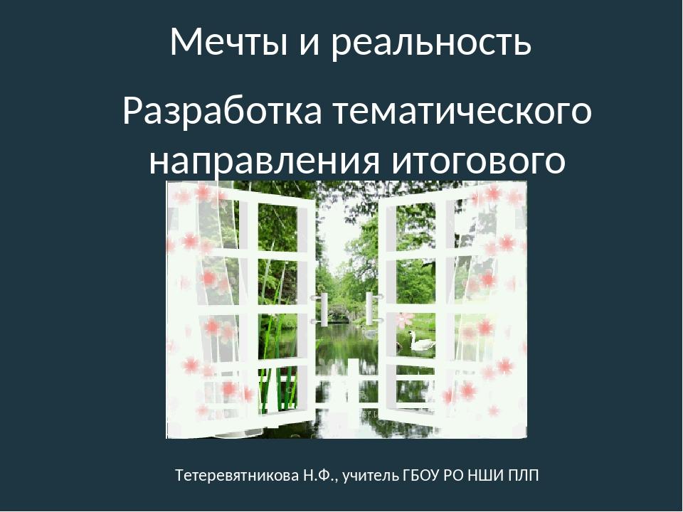 Разработка тематического направления итогового сочинения Мечты и реальность Т...