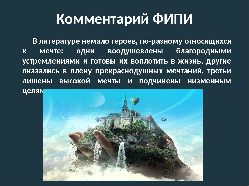 Комментарий ФИПИ В литературе немало героев, по-разному относящихся к мечте:...