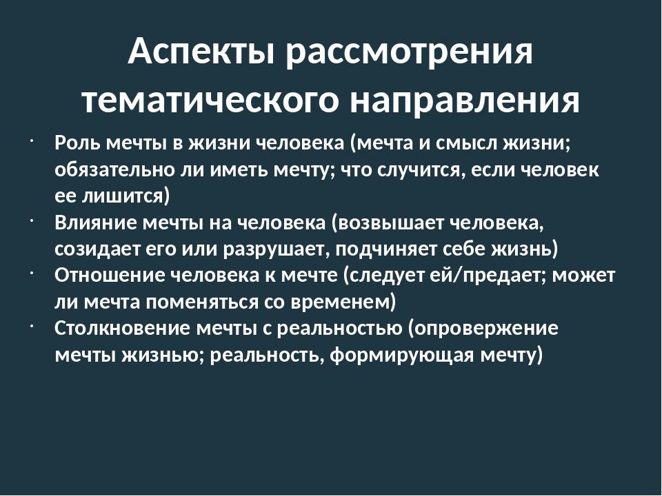 Аспекты рассмотрения тематического направления Роль мечты в жизни человека (м...