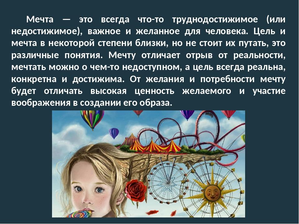 Мечта — это всегда что-то труднодостижимое (или недостижимое), важное и желан...
