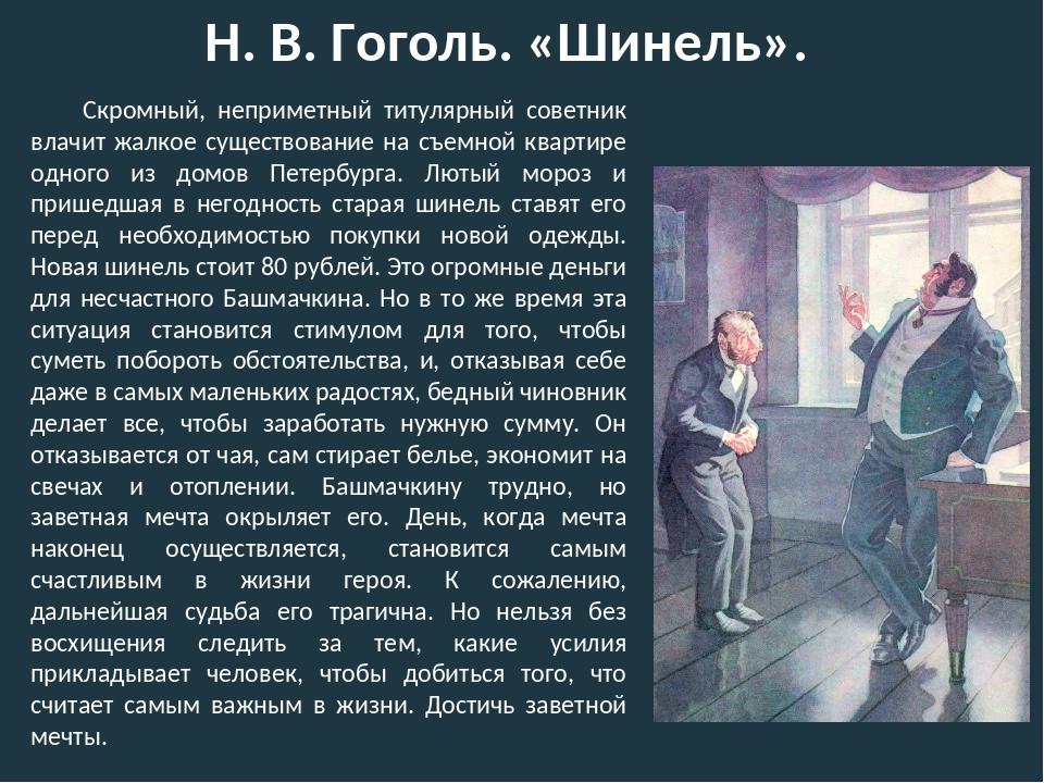 Н. В. Гоголь. «Шинель». Скромный, неприметный титулярный советник влачит жалк...