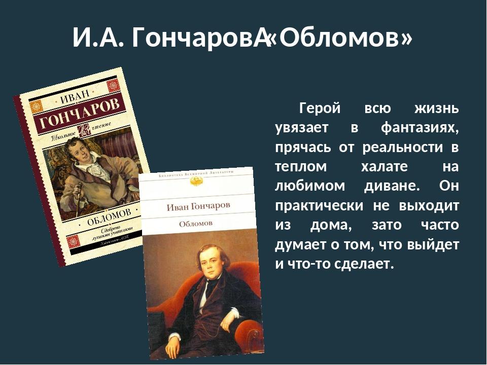 И.А. Гончаров«Обломов» Герой всю жизнь увязает в фантазиях, прячась от реаль...