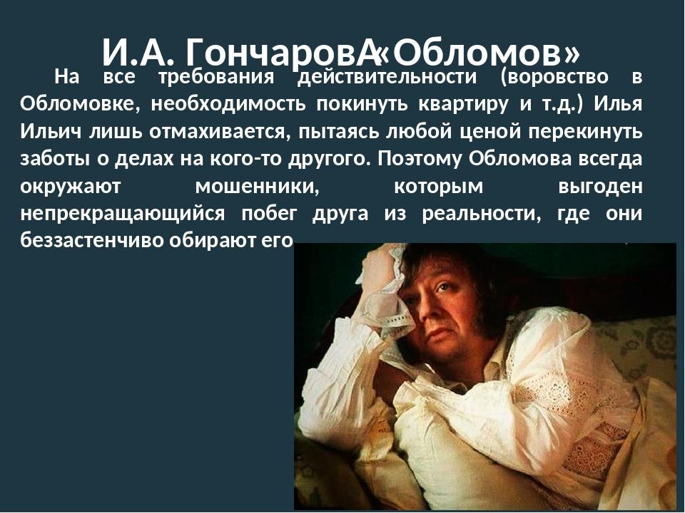 И.А. Гончаров«Обломов» На все требования действительности (воровство в Облом...