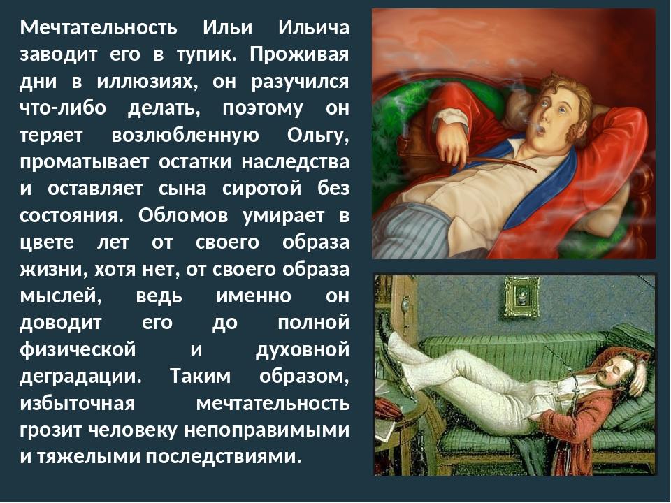 Мечтательность Ильи Ильича заводит его в тупик. Проживая дни в иллюзиях, он р...
