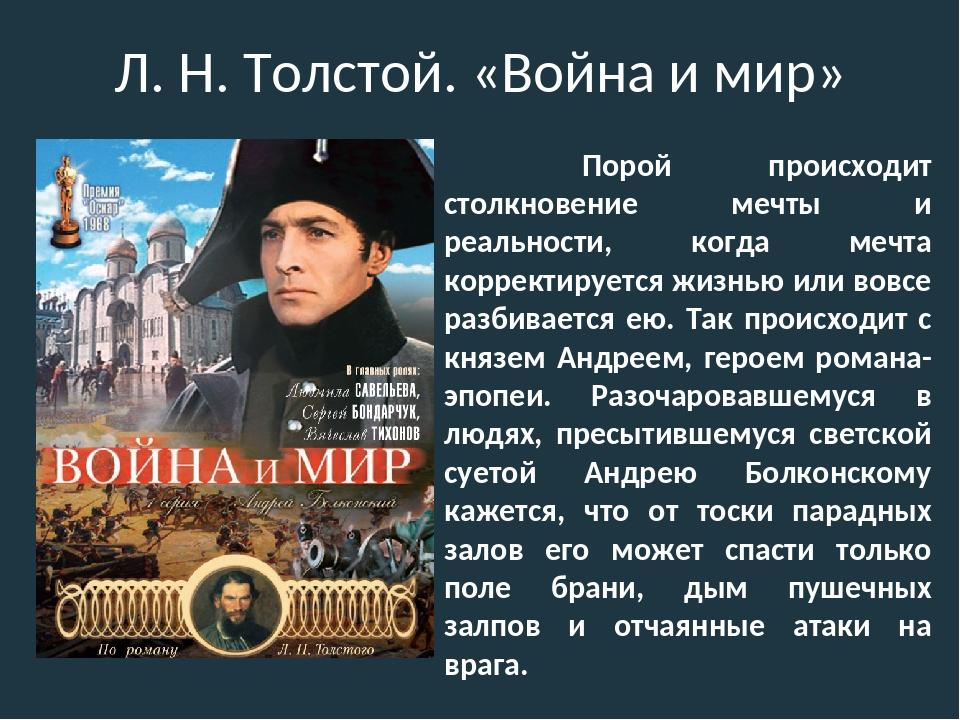 Л. Н. Толстой. «Война и мир» Порой происходит столкновение мечты и реальности...