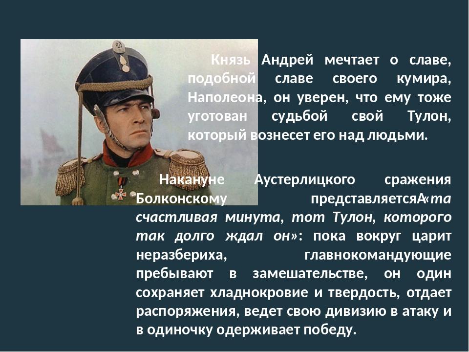 Накануне Аустерлицкого сражения Болконскому представляется«та счастливая мин...