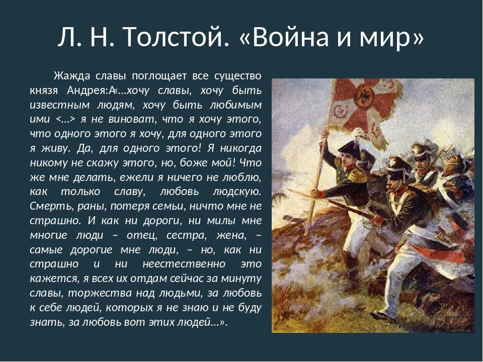 Л. Н. Толстой. «Война и мир» Жажда славы поглощает все существо князя Андрея:...