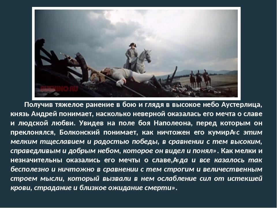 Получив тяжелое ранение в бою и глядя в высокое небо Аустерлица, князь Андрей...