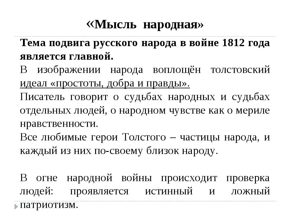 «Мысль народная» Тема подвига русского народа в войне 1812 года является глав...