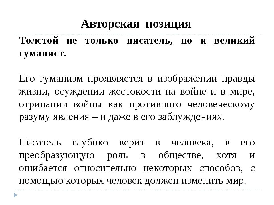 Авторская позиция Толстой не только писатель, но и великий гуманист. Его гума...