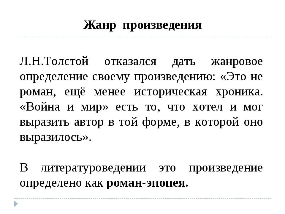 Жанр произведения Л.Н.Толстой отказался дать жанровое определение своему прои...