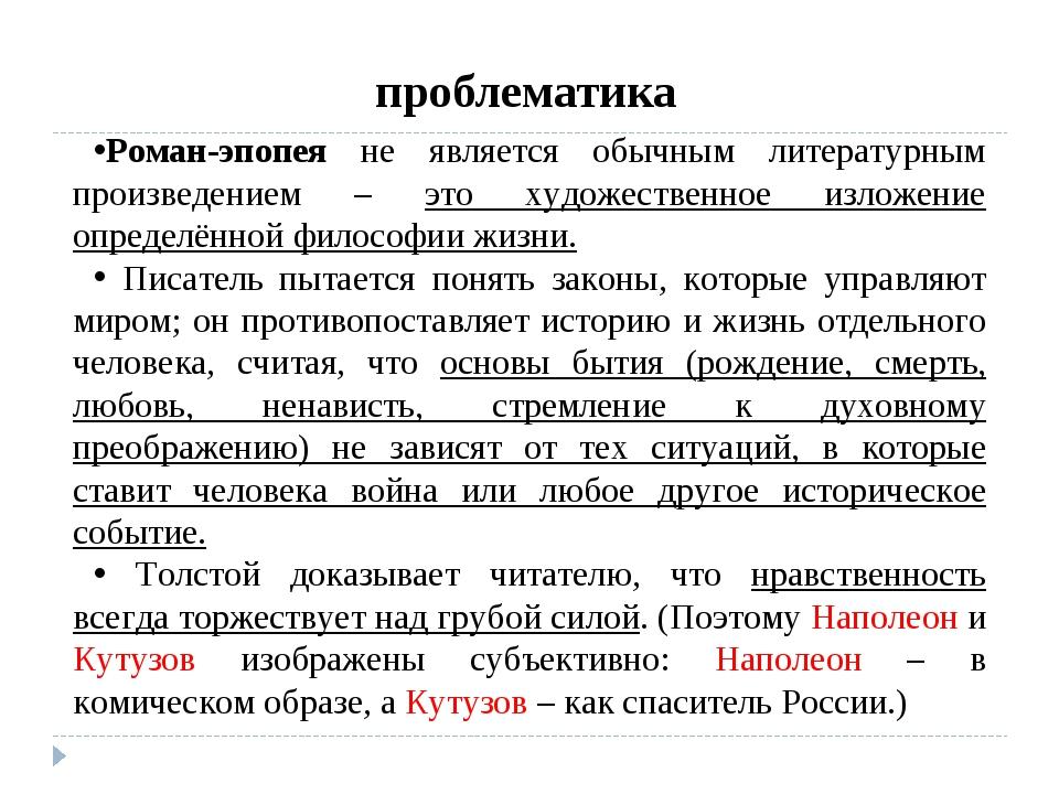 проблематика Роман-эпопея не является обычным литературным произведением – эт...