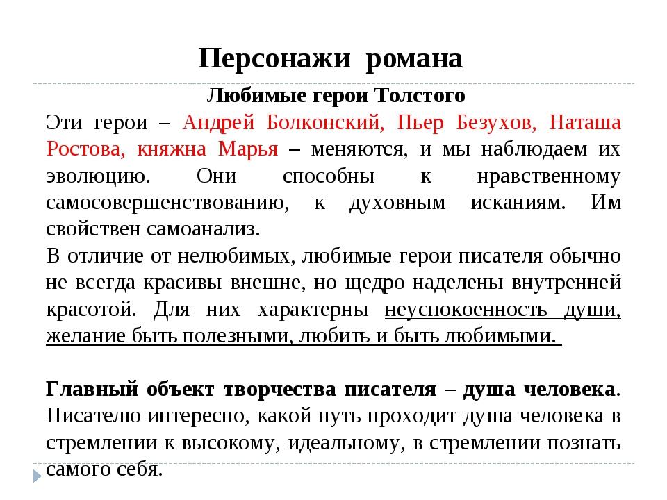 Персонажи романа Любимые герои Толстого Эти герои – Андрей Болконский, Пьер Б...
