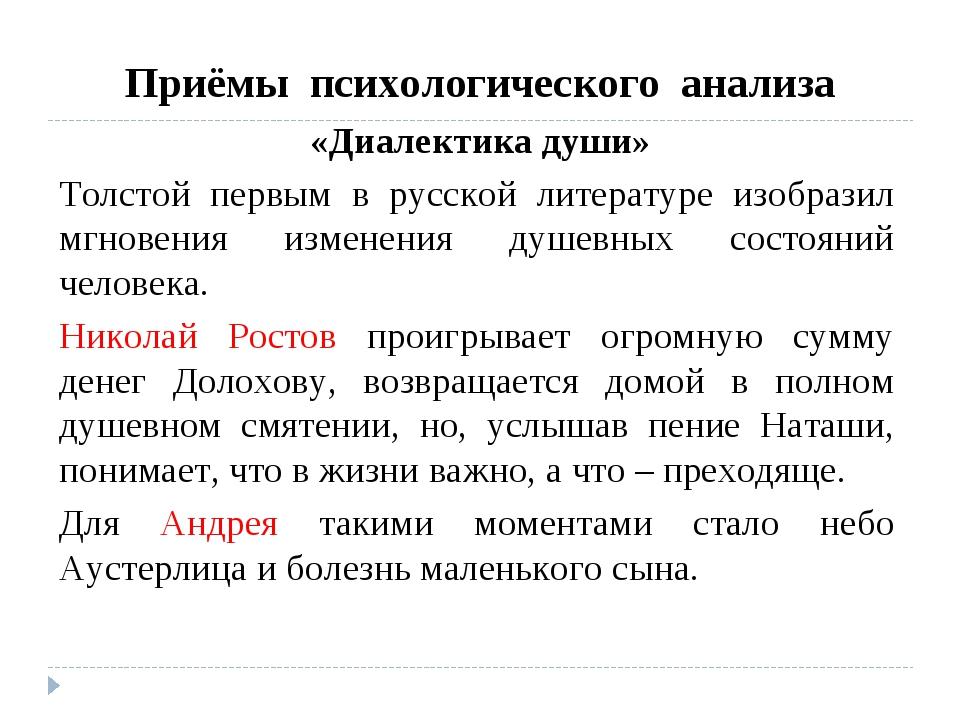 Приёмы психологического анализа «Диалектика души» Толстой первым в русской ли...