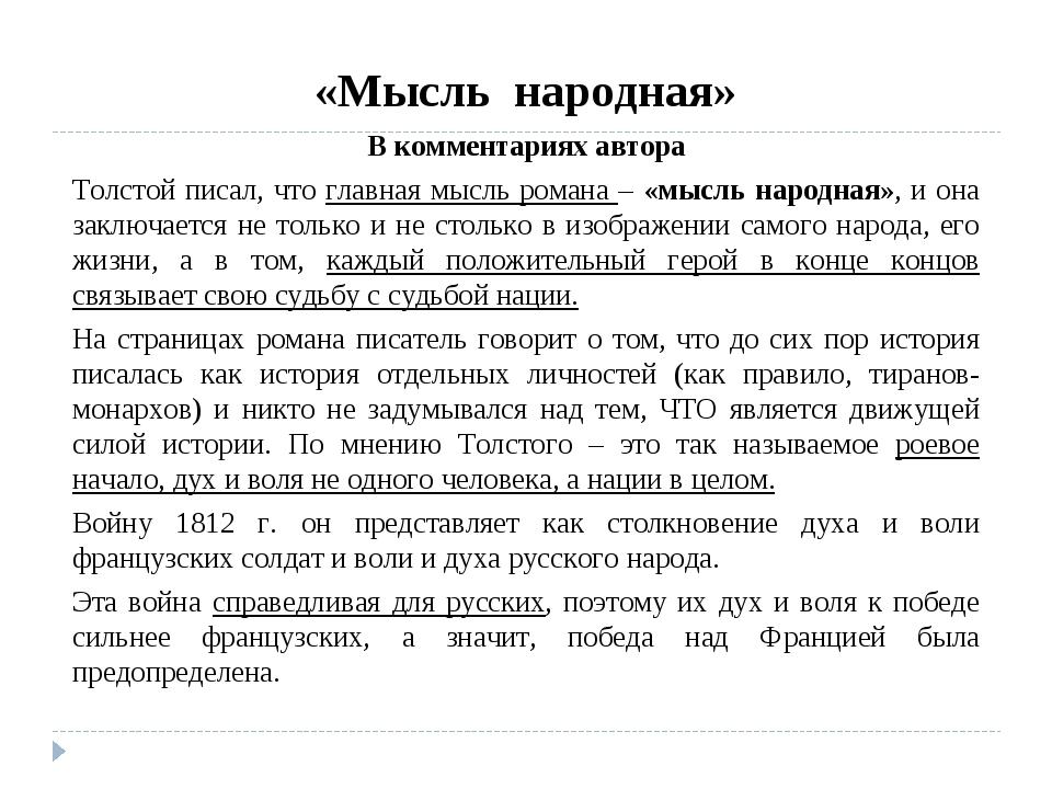 «Мысль народная» В комментариях автора Толстой писал, что главная мысль роман...