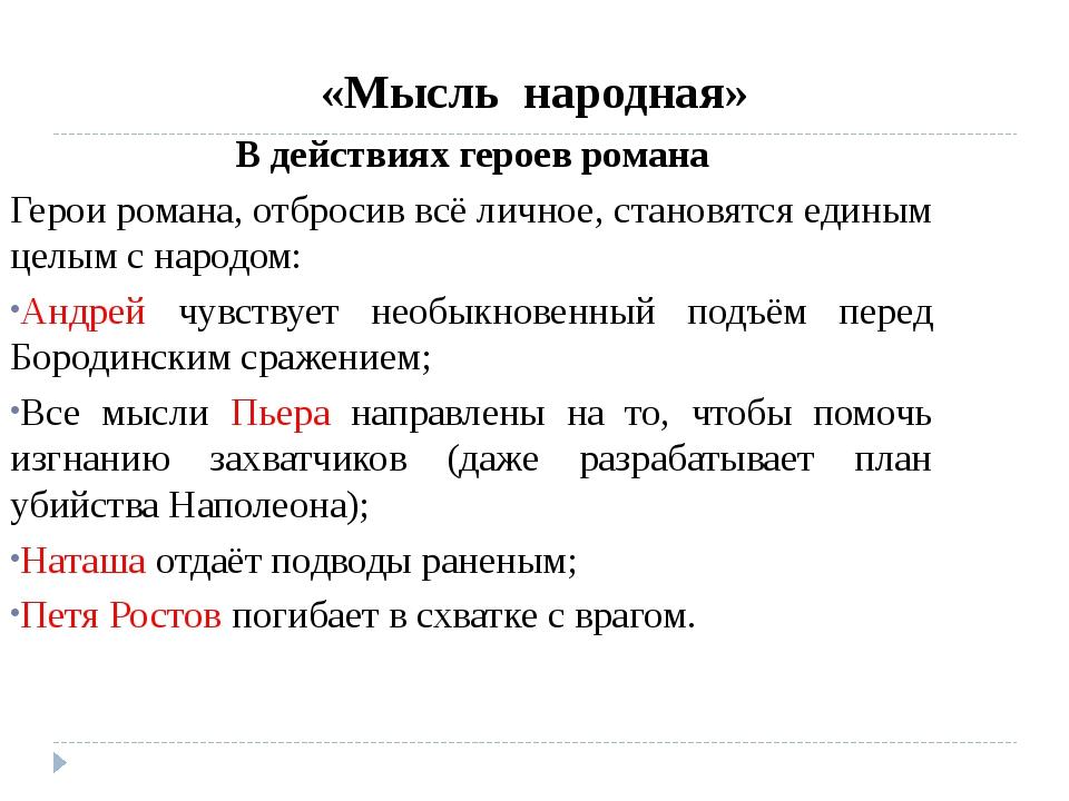 «Мысль народная» В действиях героев романа Герои романа, отбросив всё личное,...