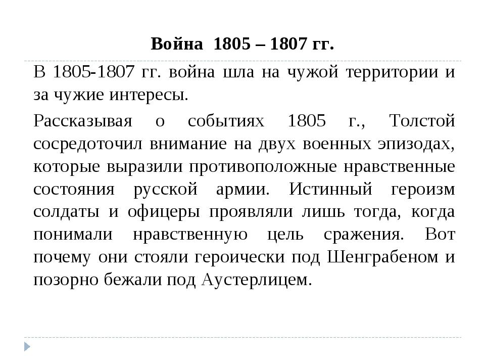 Война 1805 – 1807 гг. В 1805-1807 гг. война шла на чужой территории и за чужи...