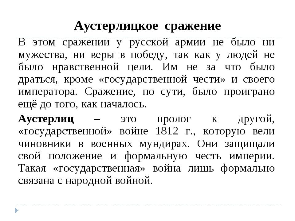 Аустерлицкое сражение В этом сражении у русской армии не было ни мужества, ни...
