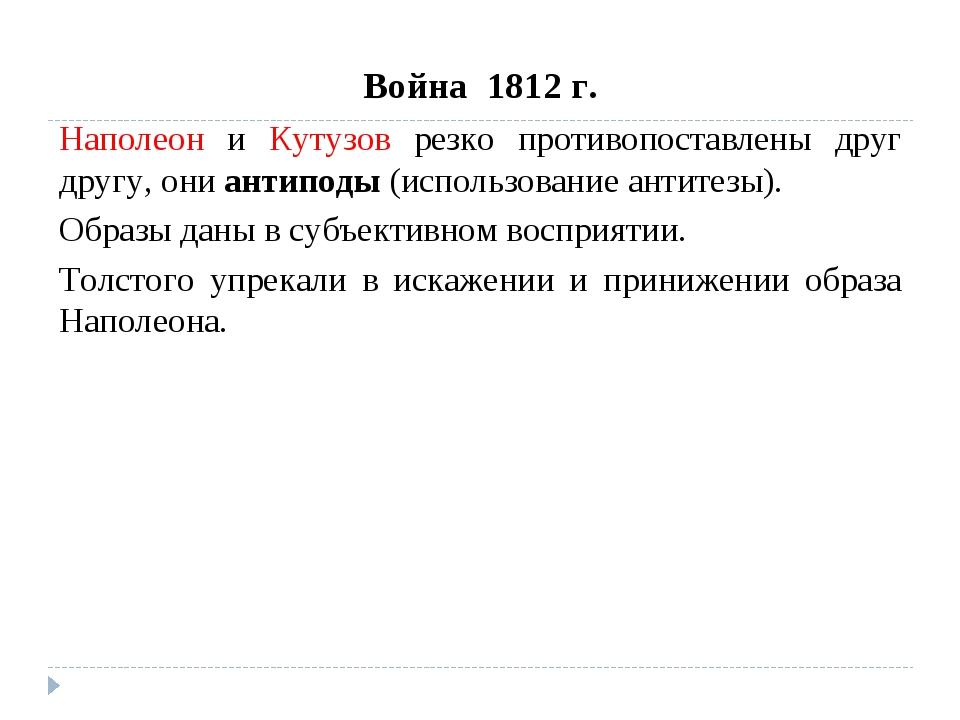 Война 1812 г. Наполеон и Кутузов резко противопоставлены друг другу, они анти...