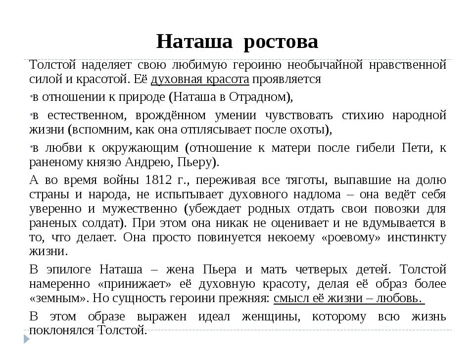 Наташа ростова Толстой наделяет свою любимую героиню необычайной нравственной...