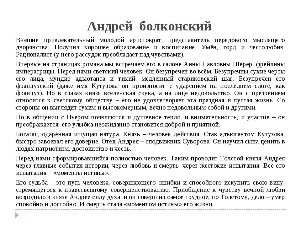 Андрей болконский Внешне привлекательный молодой аристократ, представитель пе...