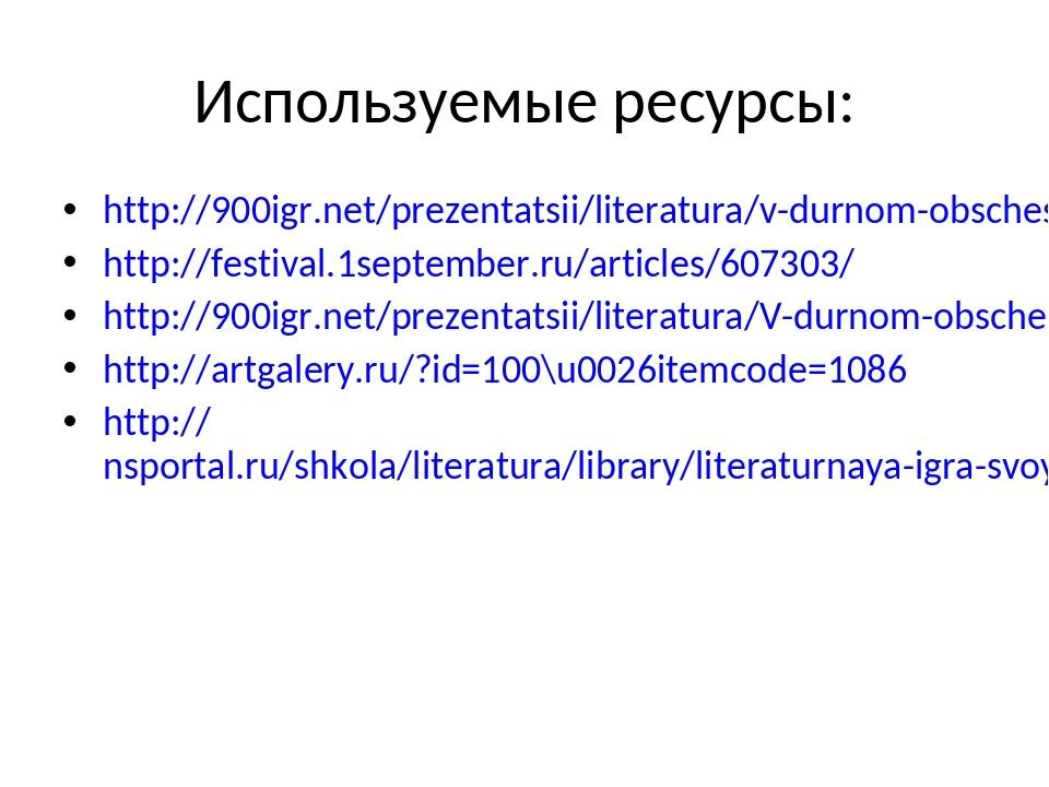 Используемые ресурсы: http://900igr.net/prezentatsii/literatura/v-durnom-obsc...